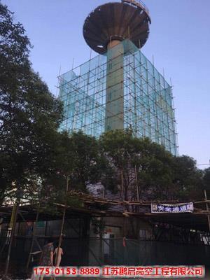 人工拆迁40米民用水塔施工单位