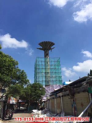人工拆迁28米伞状水塔
