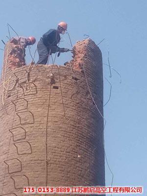 人力拆除砖混烟囱