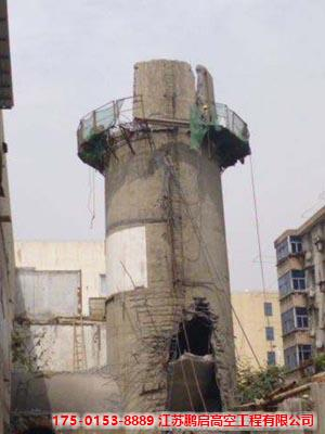 混凝土烟囱定向拆除