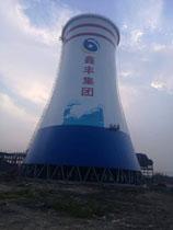 110米凉水塔刷航标