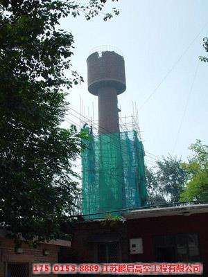 人力拆除48米倒锥壳水塔